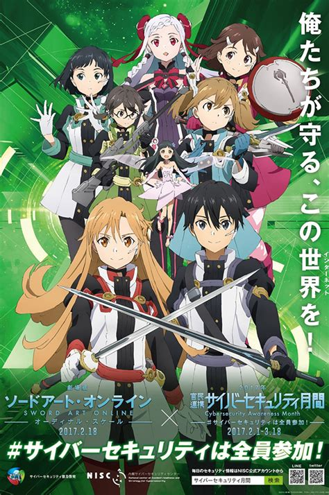 sword art online film 2017 le bluray du film anime sword art online dat 233 au japon