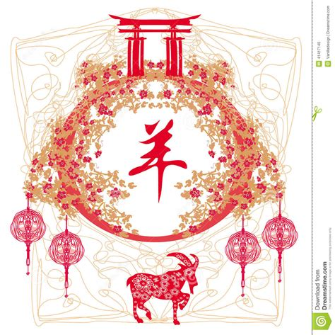 new year 2014 year of the goat 2015 year of the goat mid autumn festival stock