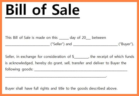 6 basic bill of sale template bussines proposal 2017