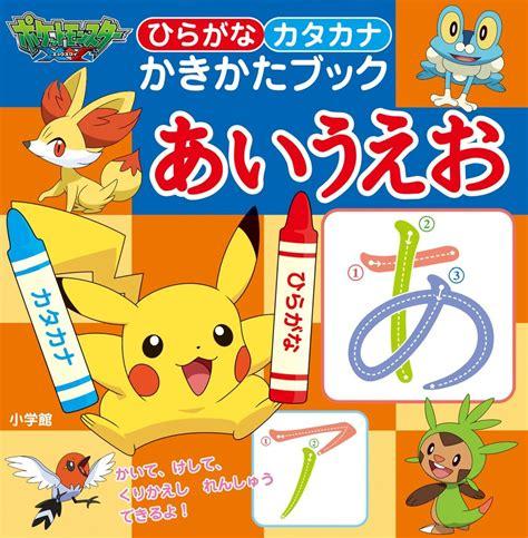Doraemon Pocket 123 pocket hiragana katakana kakikata book a i u e o