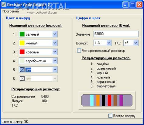 скриншоты resistor code reader resistor code reader 2 3
