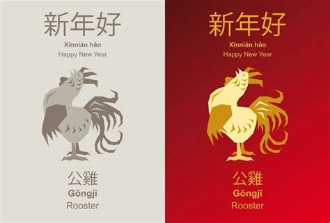 new year 2015 astrology rooster new year 2015 zodiac for rooster 28 images vector card