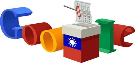 doodle 4 taiwan taiwan elections 2014