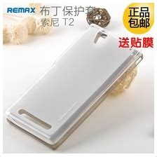Jual Remax Pudding Sony Xperia T2 Ultra T2 Ultra Dual xperia silicon price harga in malaysia wts in lelong