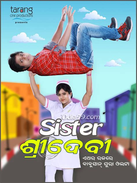 sister sridevi odia  hd video song full  reviewposter release date