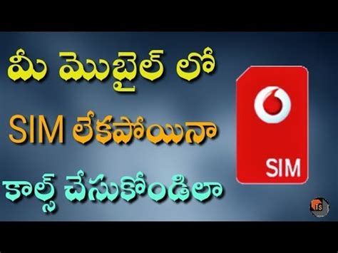 make calls without sim card how to make phone calls without sim call without sim