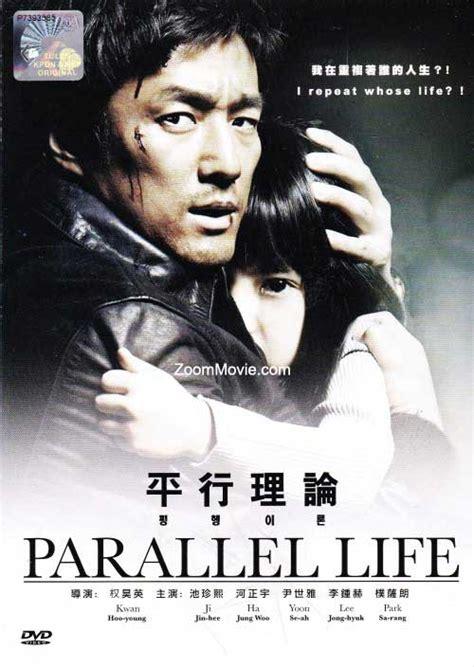 korean biography movie parallel life dvd korean movie 2010 cast by ji jin hee