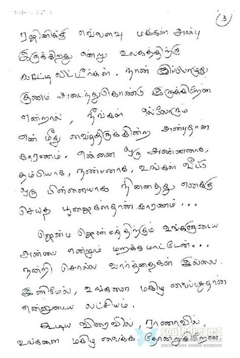 Thanks Fans For Their Prayers by Superstar Rajnikanth Thanks Fans For Their Prayers