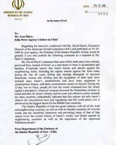 Official Letter Embassy Iran Embassy In Sofia Middle East States See Israel As Threat Novinite Sofia