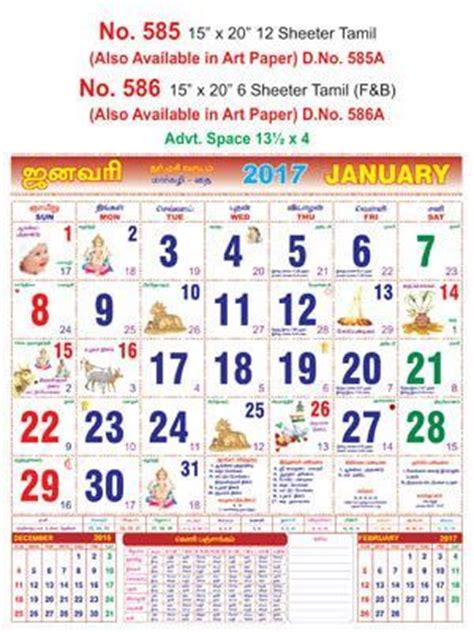 Monthly Calendar 2017 Tamil R585 Tamil 12 Sheeter Monthly Calendar 2017 With 4