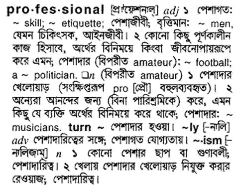 Appointment Letter Meaning In Bengali Professional Bengali Meaning Of Professional At Professional শব দ র