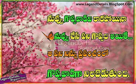 abraham lincoln biography pdf in telugu good work attitude success quotes in telugu legendary quotes