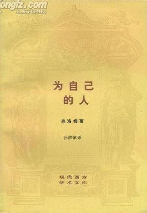 for himself an inquiry into the psychology of ethics books 为自己的人 for himself an enquiry into the psychology of