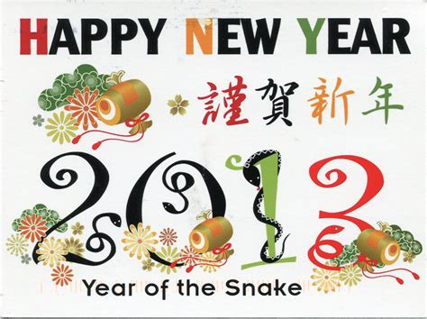 new year 2016 year of the snake new year 2016 year of the snake 28 images new year