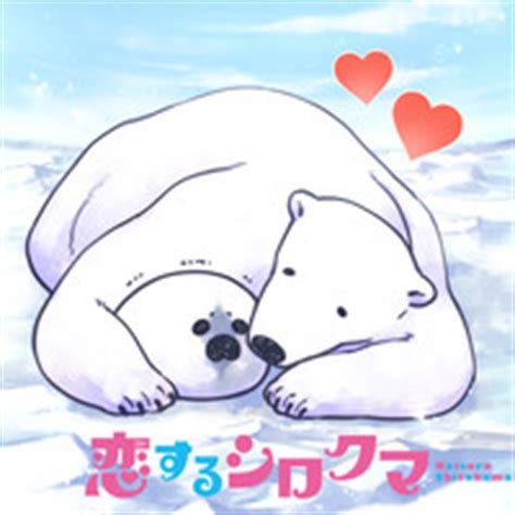 a polar in vol 1 koi suru shirokuma books crunchyroll strange blossoms in quot koi suru