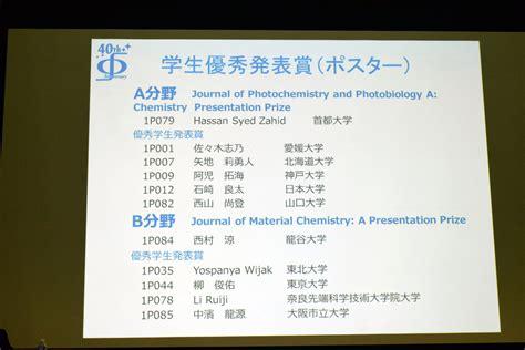 Ac Uchida 龍谷大学理工学部物質化学科 内田研究室 uchida laboratory others