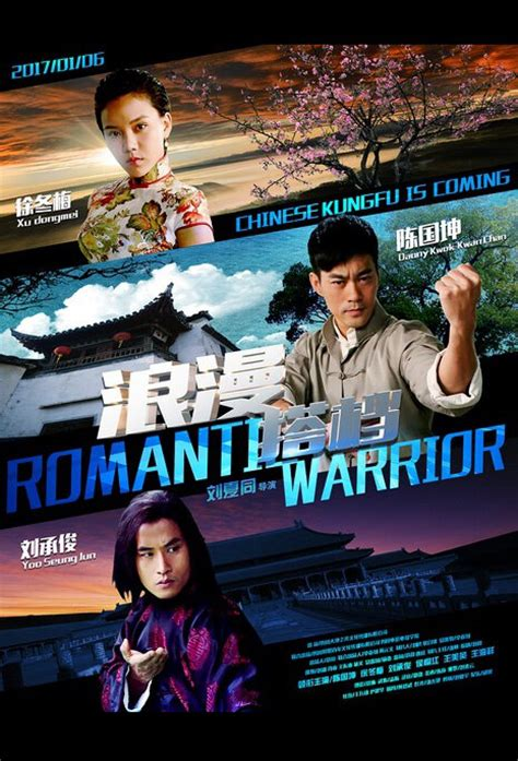 film 2017 china romantic warrior 2017 china film cast chinese movie