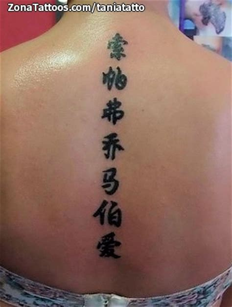 tattoo 3d letras chinas letras chinas algunos pictures to pin on pinterest