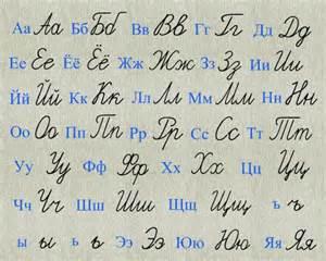 russian handwritten alphabet learn russian