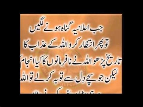 beautiful islamic quotes in urdu images picture beautiful islamic quotes in urdu images picture