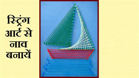 Sailboat String - string boat स ट र ग आर ट स न व बन इय by