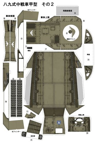 Papercraft Tanks - official papercraft und panzer type