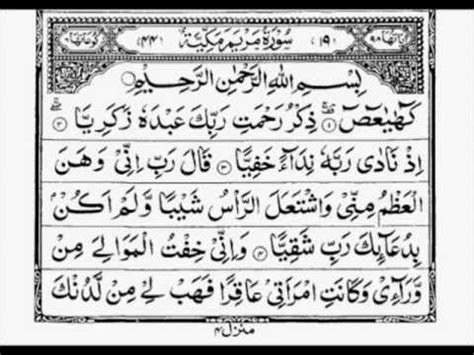 download mp3 al quran surat maryam surah maryam 1 5 youtube