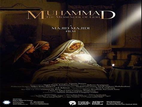 film tentang nabi muhammad the messenger پوستر عظیم ترین پروژه سینمای ایران پرده برداری شد