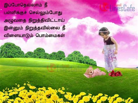 tamil kavithai about kulanthaigal tamil linescafe com