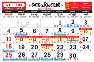 Calendar 2018 Kerala Government September 2016 In Free Malayalam Calendar 2016