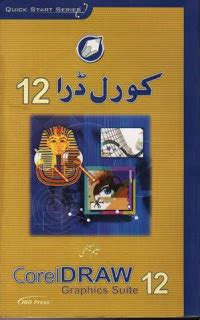 tutorial corel draw 12 pdf free download corel draw 12 tutorial in urdu by saleem sethy pdf free