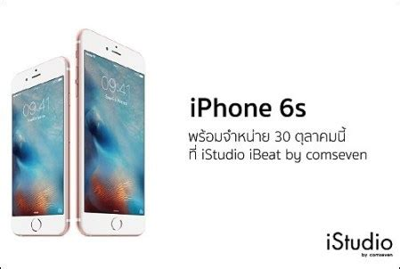 official prices for iphone 6s in thailand richard barrow in thailand