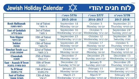 printable jewish calendar 2017 2018 jewish holidays list printable 2018 calendar