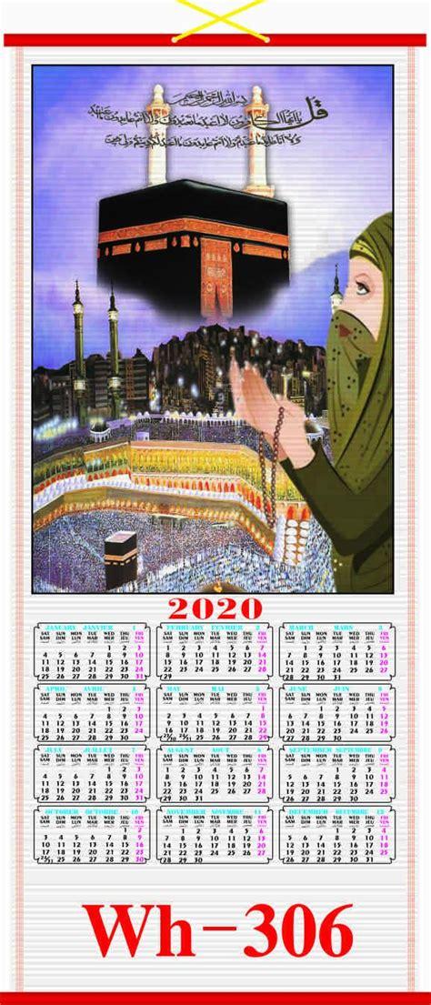 islamicmuslim cane wallscroll calendar wh   pretty china manufacturer products