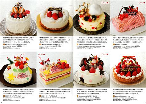 Pin Catalogue Pastries Patisserie Cake Bread Bakery