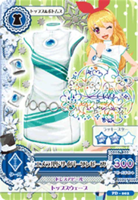 Kartu Aikatsu Season 2 Versi 1 Cool Bottoms Asli Original Yurika aikatsu franchise dvd and bd releases 1st season aikatsu wiki fandom powered by wikia