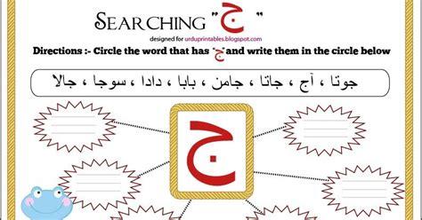 urdu printable worksheets   ki exercise