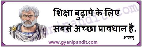 aristotle biography hindi age quotes in hindi image quotes at hippoquotes com