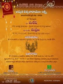 sle wedding invitation cards in telugu mallisetty suresh and supraja wedding invitation design by