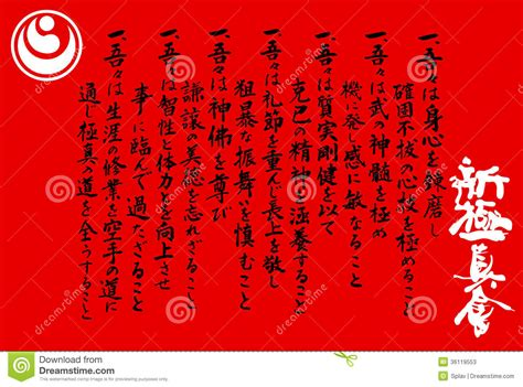 Certificate,diplom Karate do Dojo Kun Stock Illustration