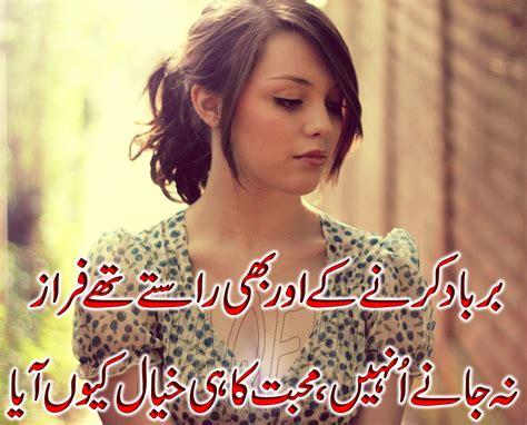 best poetry ahmad faraz poetry best urdu poetry images and wallpapers