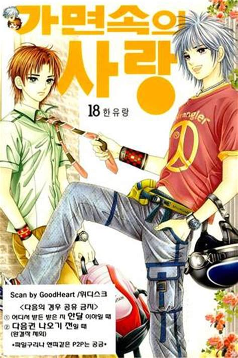 anime genre gender bender gender bender animes