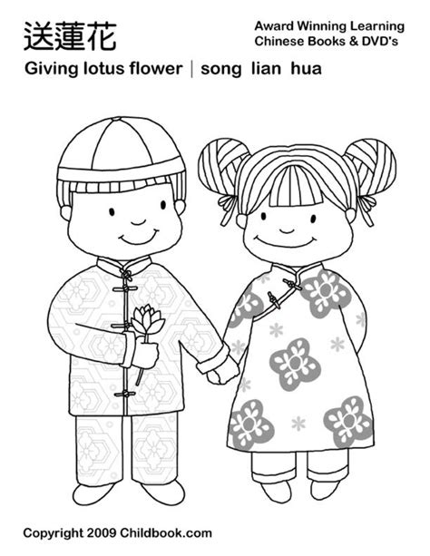 chinese valentines day coloring page for kids