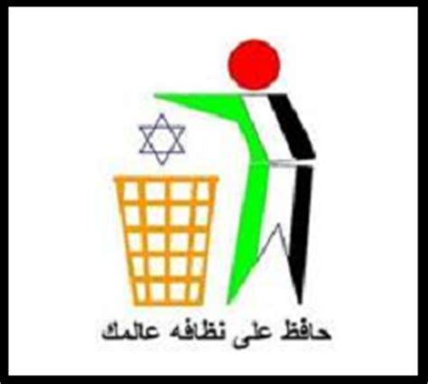 Keep Palestine Clean israel and stuff 187 gaza students advocate genocide by cleaning the world of jewsisrael and stuff