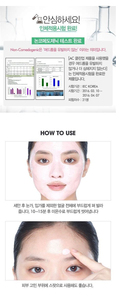 Ac Clean Up Pink Powder Mask 100ml etude house ac clean up pink powder mask korean skincare