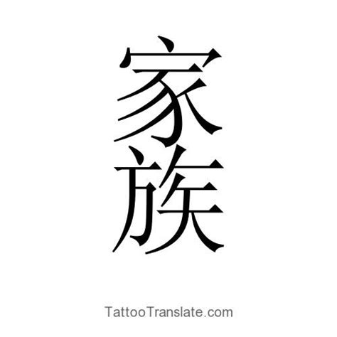 tattoo in japanese translation family translated to japanese tattoo translation ideas