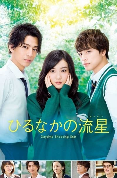 download film action comedy sub indo daytime shooting star 2017 bluray 720p live action