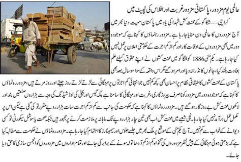 1st may labour day essay in urdu