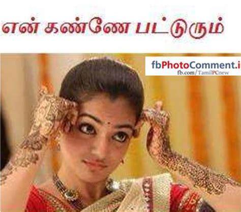in tamil 10362846 1441533052792066 3964061932904520613 n