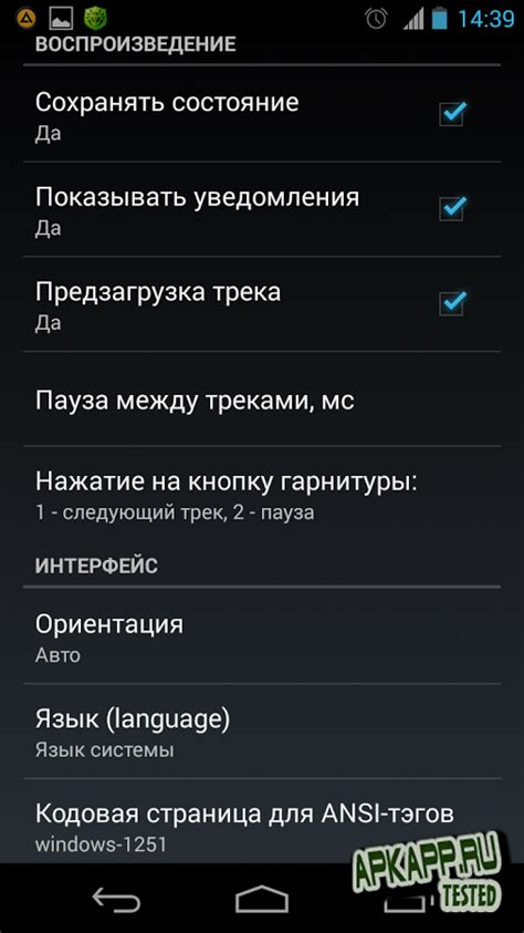 aimp3 apk aimp for android v0 8 android скачать